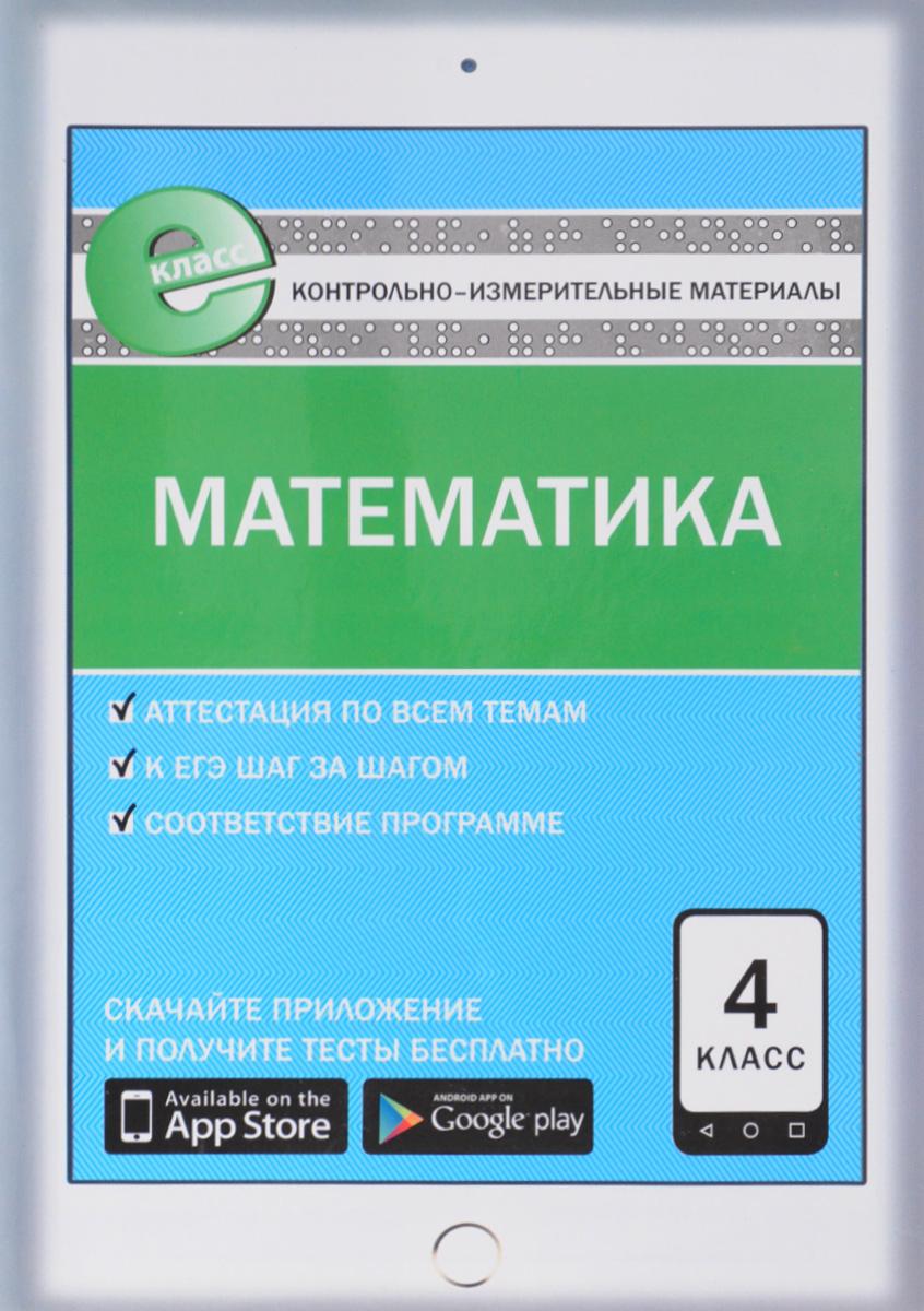 Математика. 4 класс. Контрольно-измерительные материалы отзывы