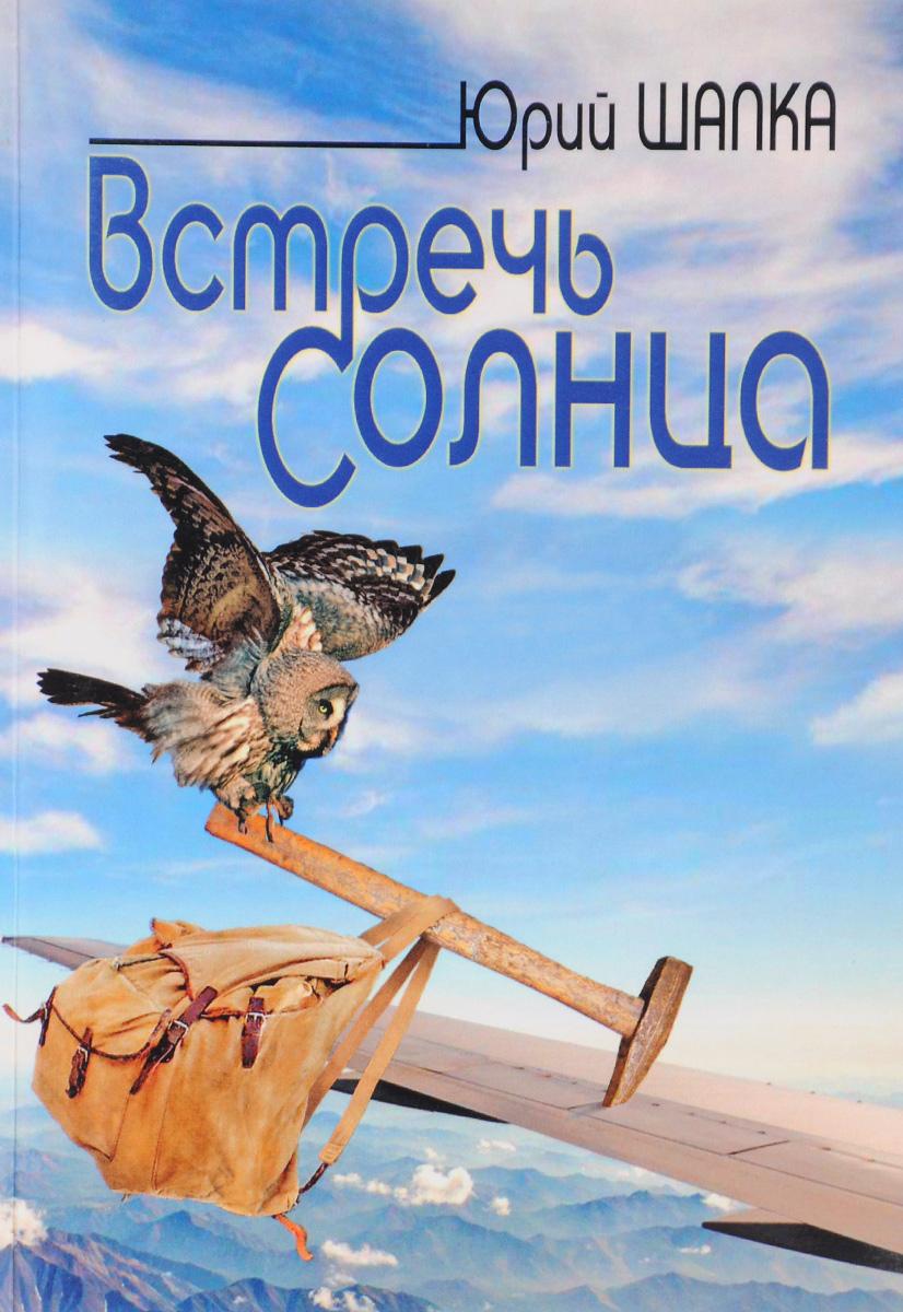 Юрий Шапка Встречь солнца юрий петрович ляпичев проектирование строительство и поведение современных высоких плотин