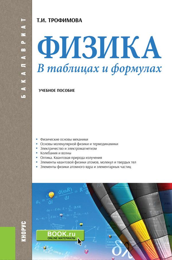 Физика. В таблицах и формулах (для бакалавров). Учебное пособие