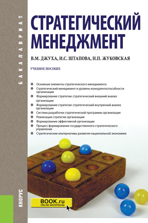 В. М. Джуха,И .С. Штапова,Н. П. Жуковская Стратегический менеджмент