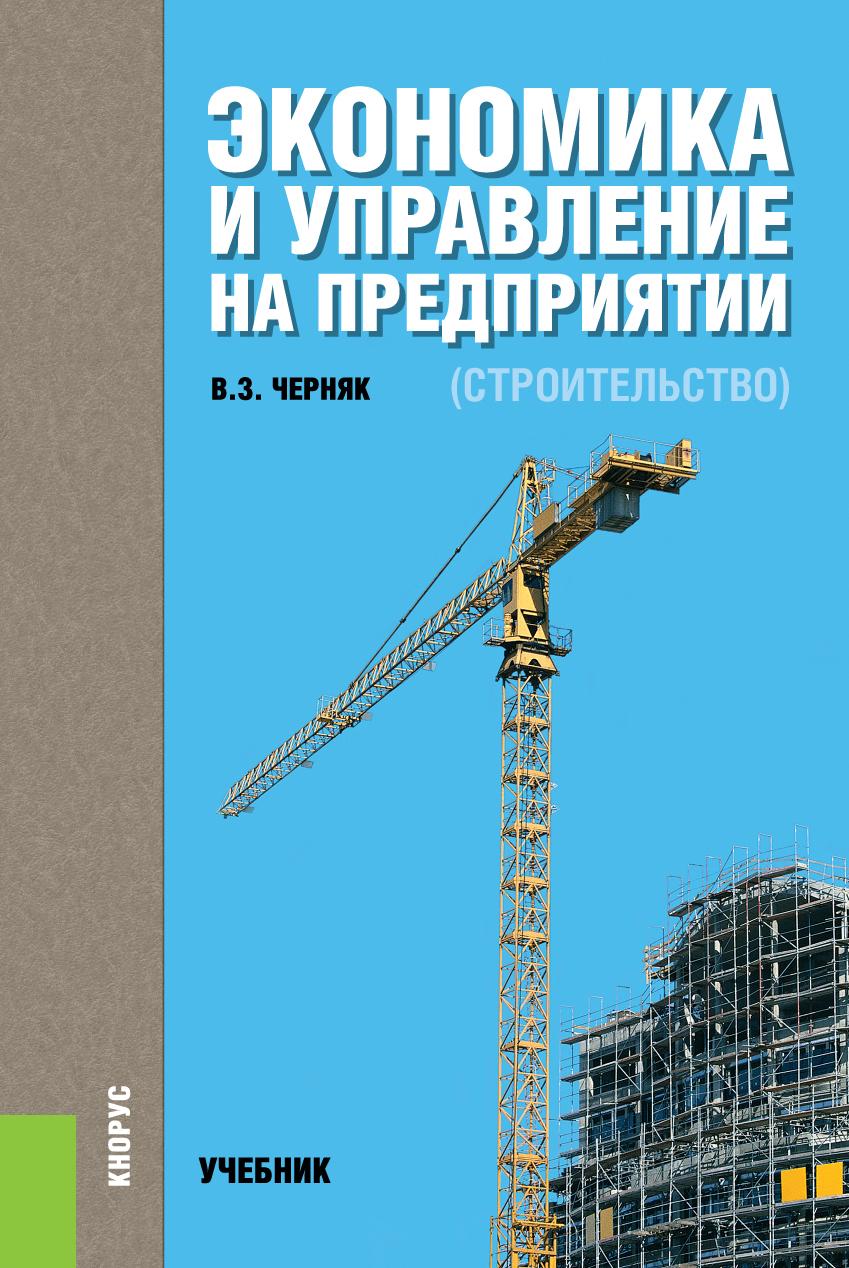 Экономика и управление на предприятии (строительство)
