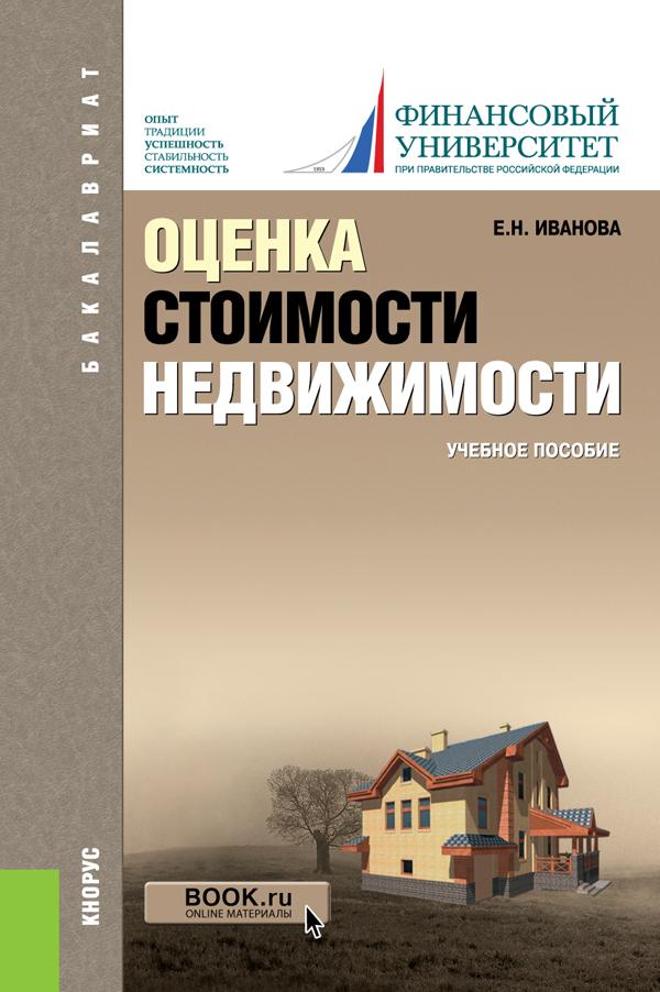 цены  Е. Н. Иванова Оценка стоимости недвижимости (для бакалавров)