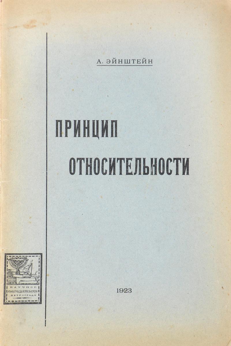 Принцип относительности михаил иванов экспериментальное опровержение специальной и общей теории относительности