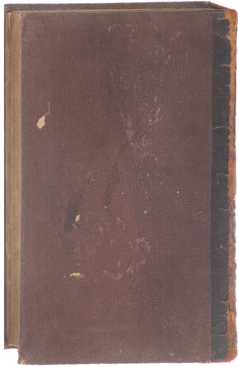 Невиим Уксувим, т.е. Священное Писание с комментариями Равинна М. Л. Мальбима. Том I-II4002064401324Вильна, 1891 год. Типография Вдовы и братьев Ромм.Владельческий переплет.Сохранность хорошая.Невиим - второй раздел иудейского Священного Писания - Танаха.Невиим состоит из восьми книг. Этот раздел включает в себя книги, которые, в целом, охватывают хронологическую эру от входа израильтян в Землю Обетованную до вавилонского пленения Иудеи (период пророчества). Однако они исключают хроники, которые охватывают тот же период.Невиим обычно делятся на Ранних Пророков, которые, как правило, носят исторический характер, и Поздних Пророков, которые содержат более проповеднические пророчества.В представленное издание вошли первый и второй тома Невиим Уксувим - Священного писания с комментарием раввина М. Л. Мальбима.Не подлежит вывозу за пределы Российской Федерации.
