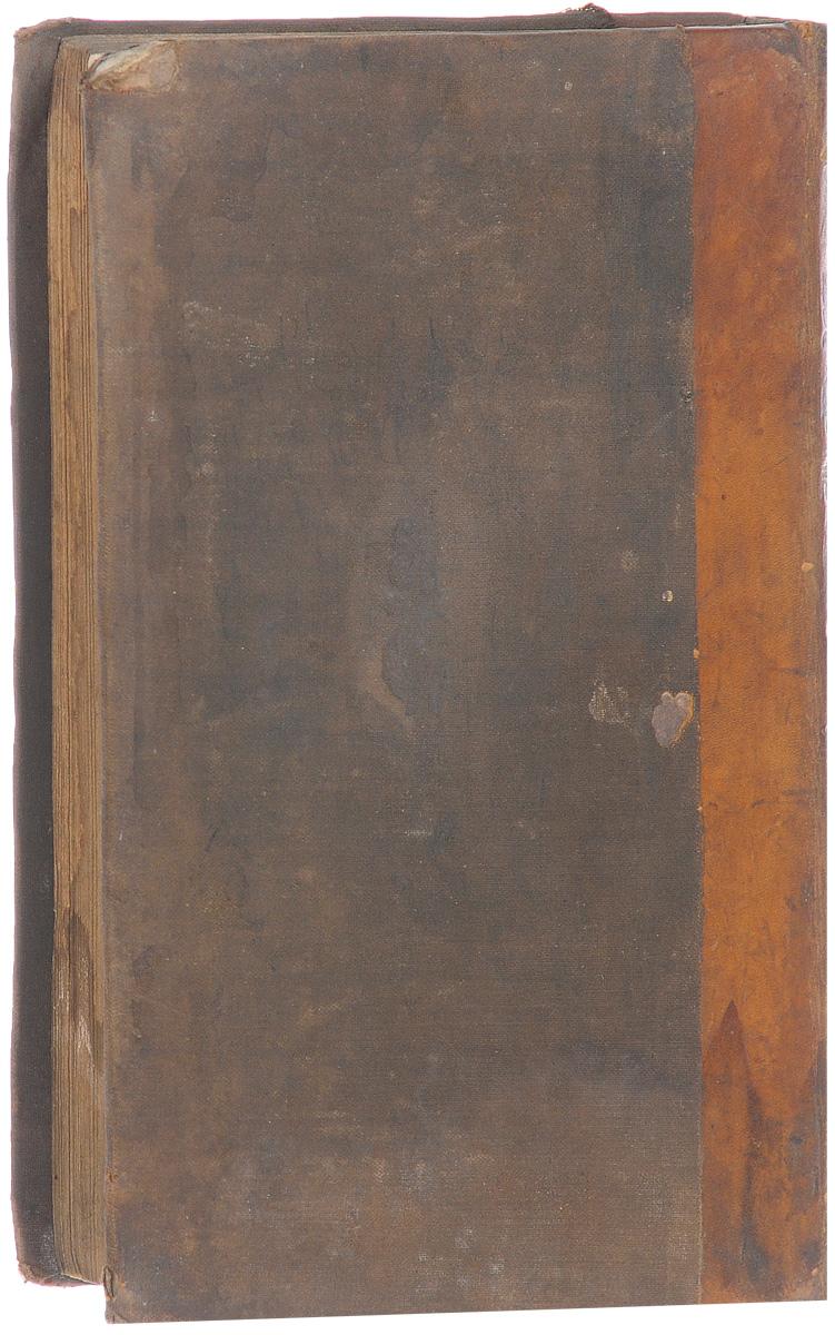 Невиим Уксувим, т.е. Священное Писание с комментариями Равинна М. Л. Мальбима. Том X-XI
