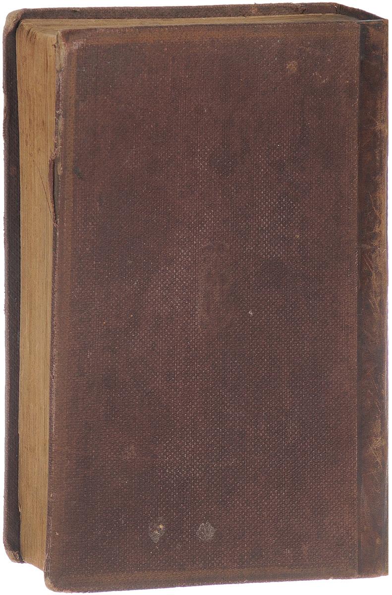 Невиим Уксувим, т.е. Священное Писание с комментариями Равинна М. Л. Мальбима. Том III-IV0120710Вильна, 1891 год. Типография Вдовы и братьев Ромм.Владельческий переплет.Сохранность хорошая.Невиим - второй раздел иудейского Священного Писания - Танаха.Невиим состоит из восьми книг. Этот раздел включает в себя книги, которые, в целом, охватывают хронологическую эру от входа израильтян в Землю Обетованную до вавилонского пленения Иудеи (период пророчества). Однако они исключают хроники, которые охватывают тот же период.Невиим обычно делятся на Ранних Пророков, которые, как правило, носят исторический характер, и Поздних Пророков, которые содержат более проповеднические пророчества.В представленное издание вошли третий и четвертый тома Невиим Уксувим - Священного писания с комментарием раввина М. Л. Мальбима.Не подлежит вывозу за пределы Российской Федерации.