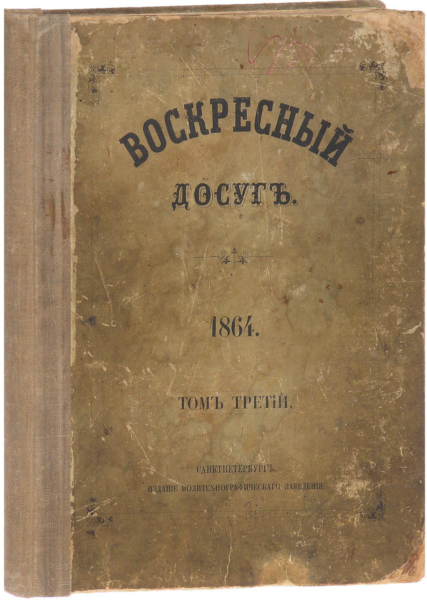 Воскресный досуг. Подшивка за первое полугодие 1864 года воскресный день билибин живопись футляр великие полотна