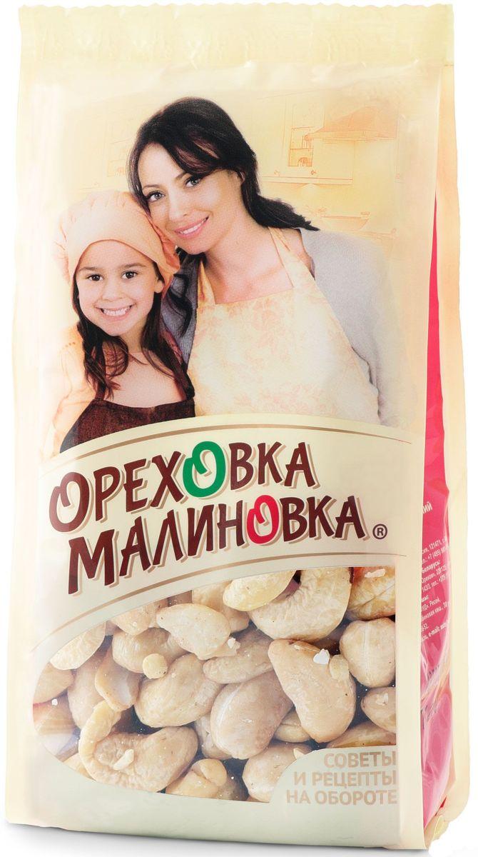 Ореховка-Малиновка кешьюсушеный,190 г4620000679646Благодаря полезным веществам, содержащимся в этом орехе, он способствует снижению уровня холестерина в крови, укреплению иммунитета, обеспечению нормальной деятельности сердечно-сосудистой системы.