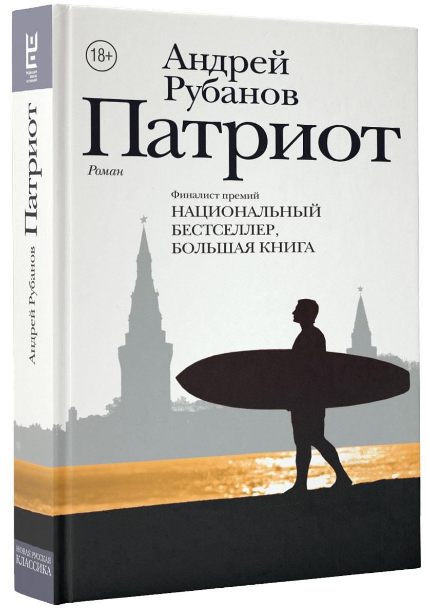 Андрей Рубанов Патриот книга банкир