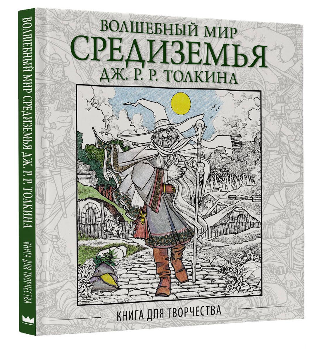 Волшебный мир Средиземья Дж .Р.Р. Толкина: Книга для творчества тролли гоблины и гномы