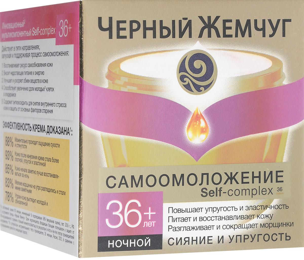Черный Жемчуг Крем для лица Самоомоложение 36+ 50 мл