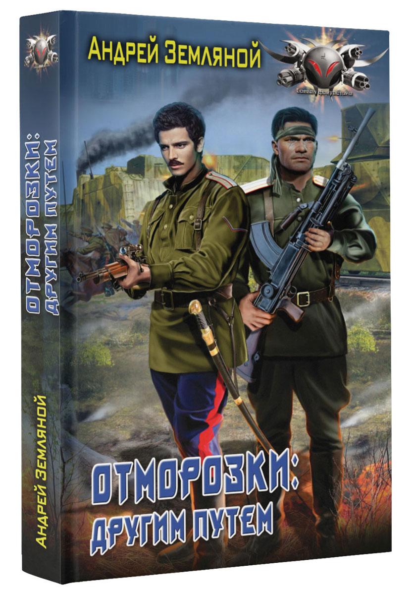 Андрей Земляной Отморозки. Другим путем ISBN: 978-5-17-102704-9 земляной а б отморозки новый эталон