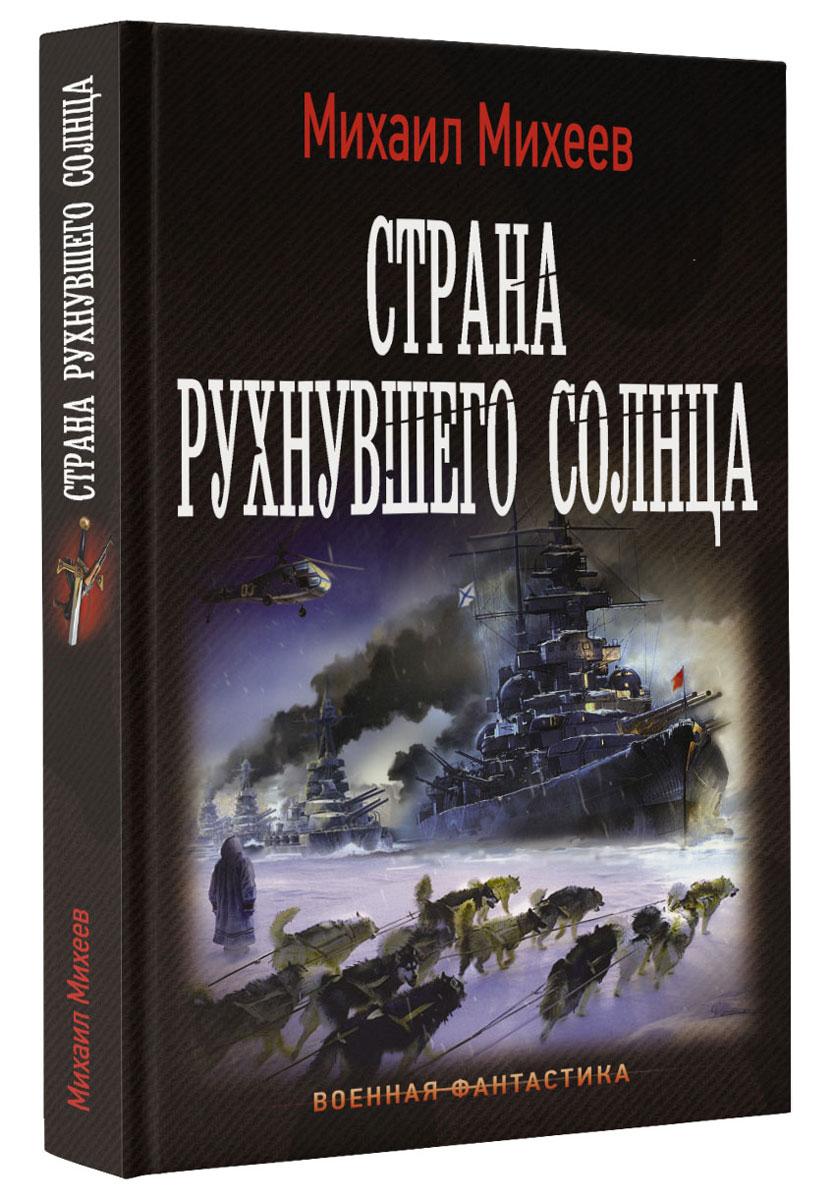 Михаил Михеев Страна рухнувшего солнца
