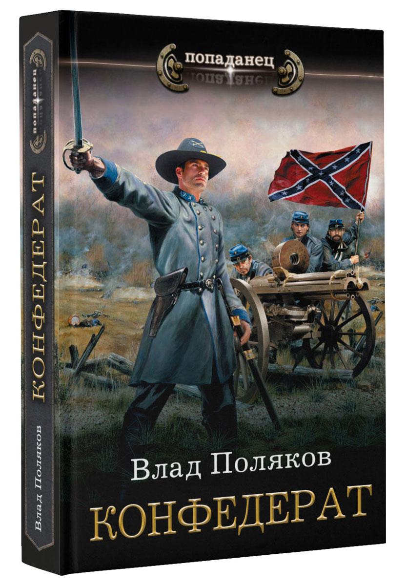 Влад Поляков Конфедерат
