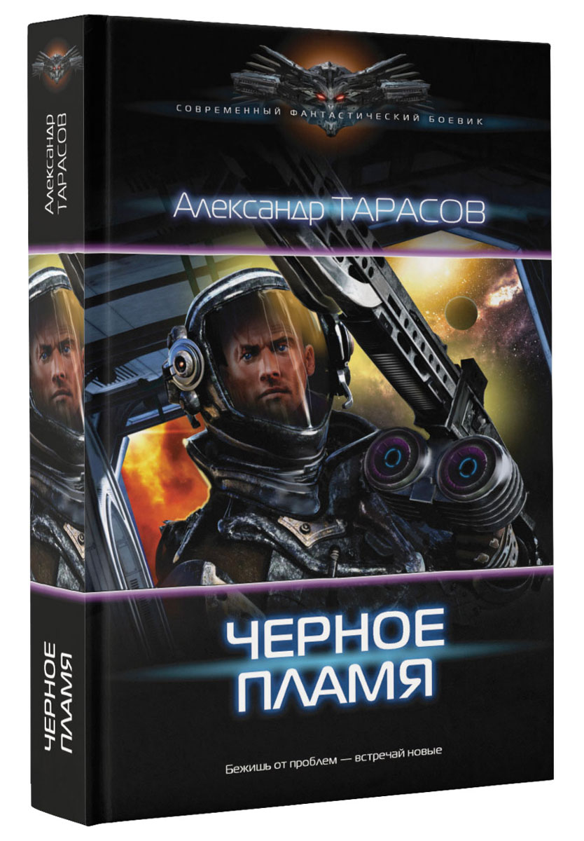 Александр Валерьевич Тарасов Черное пламя алексей валерьевич палысаев дар