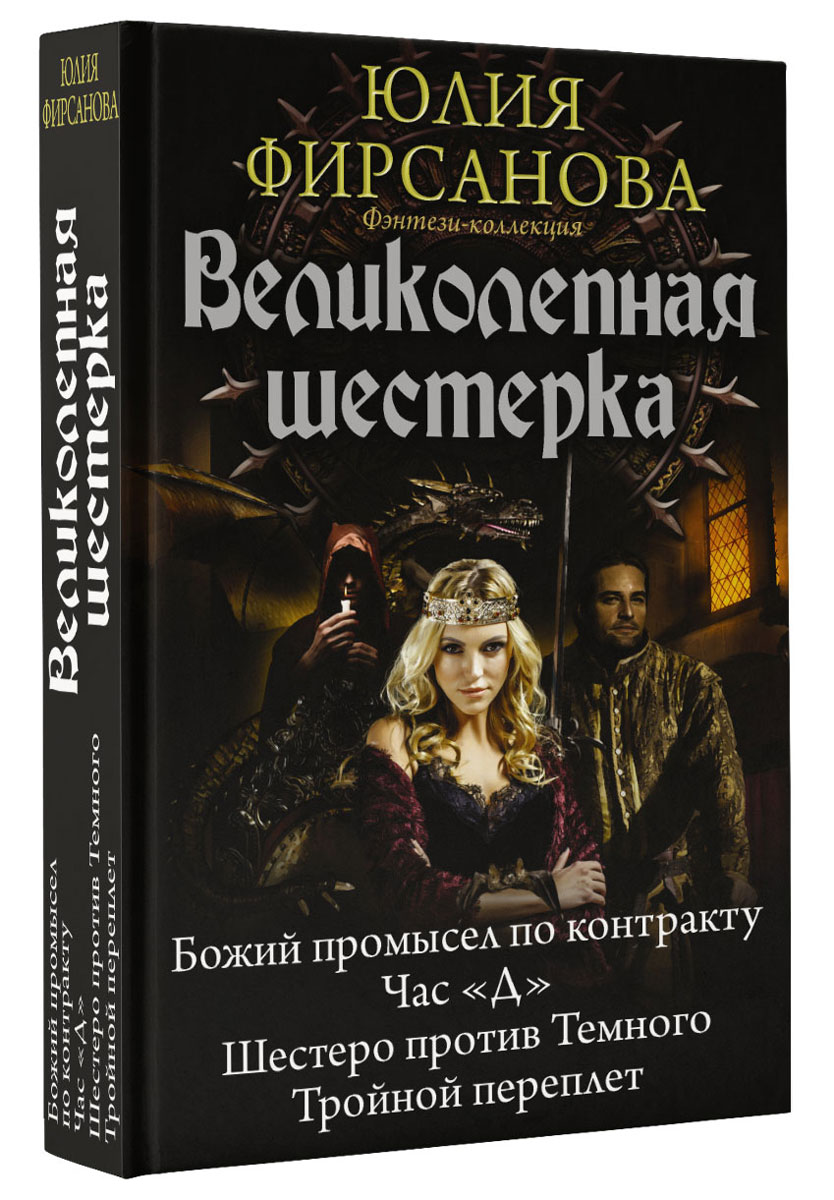Юлия Фирсанова Великолепная шестерка совет какой телефон 2013