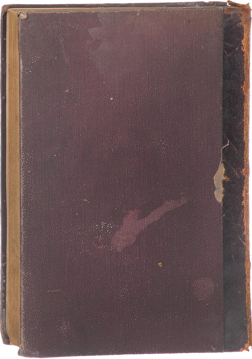 Талмуд Вавилонский0120710Варшава, 1884 год. Типография Wladyslawa Szulca.Владельческий переплет.Сохранность хорошая.Талмуд - многотомный свод правовых и религиозно-этических положений иудаизма, представляющий собой бурную дискуссию вокруг Мишны.Центральным положением ортодоксального иудаизма является вера в то, что Устная Тора была получена Моисеем во время его пребывания на горе Синай, и её содержание веками передавалось от поколения к поколению устно, в отличие от Танаха, - иудейской Библии, - который носит название Письменная Тора (Письменный Закон).Так как толкование Мишны происходило в Палестине и Вавилонии, то имеются два Талмуда - Иерусалимский Талмуд (Талмуд Ерушалми) и Вавилонский Талмуд (Талмуд Бавли). Разница между Иерусалимским и Вавилонским талмудами очень большая. Главное различие заключается в том, что работы по созданию Иерусалимского Талмуда не были завершены. А за последующие два столетия, уже в Вавилонии, все тексты были ещё раз проверены, появились недостающие дополнения и трактовки. Вавилонские Учителя полностью завершили редакцию того текста, что теперь называется Вавилонским Талмудом. Следует отметить, что в Иерусалимском Талмуде есть целые трактаты Мишны, обсуждение которых в Вавилонском Талмуде отсутствует.Не подлежит вывозу за пределы Российской Федерации.