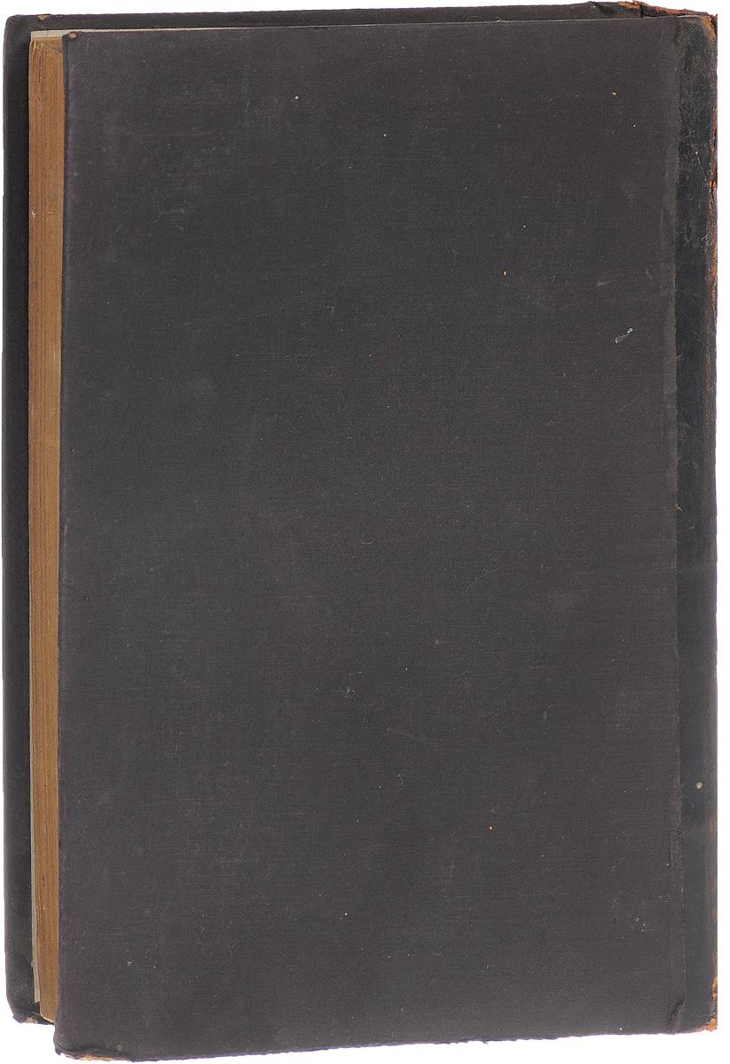 Микроет Гедалтт, т.е. Писание с комментариямиВК411Варшава, 1902 год. Издательство не указано.Владельческий переплет.Сохранность хорошая.Вниманию читателей предлагается часть Священного Писания с комментариями.Танах, или Микра - принятое в иврите название иудейского Священного Писания, акроним названий трех сборников священных текстов в иудаизме. Включает разделы:- Тора - Пятикнижие;- Невиим - Пророки;- Ктувим - Писания.Танах описывает сотворение мира и человека, Божественный завет и заповеди, а также историю еврейского народа от его возникновения до начала периода Второго Храма. Последователи иудаизма считают эти книги священными и данными руах хакодеш - Духом Святости.Танах, а также религиозно-философские представления иудаизма оказали влияние на становление христианства и ислама.Не подлежит вывозу за пределы Российской Федерации.