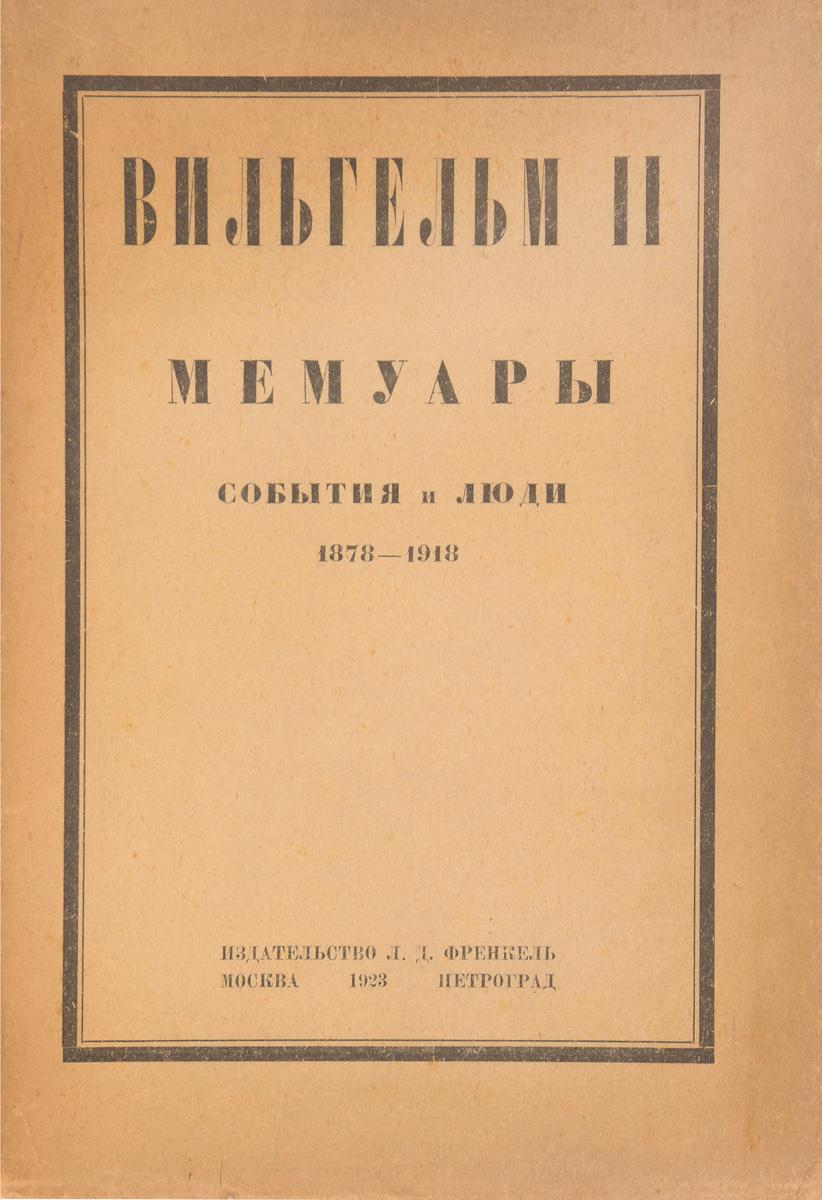 Вильгельм II. Мемуары. События и люди (1878 - 1918) акафист святителю николаю мирликийскому чудотворцу