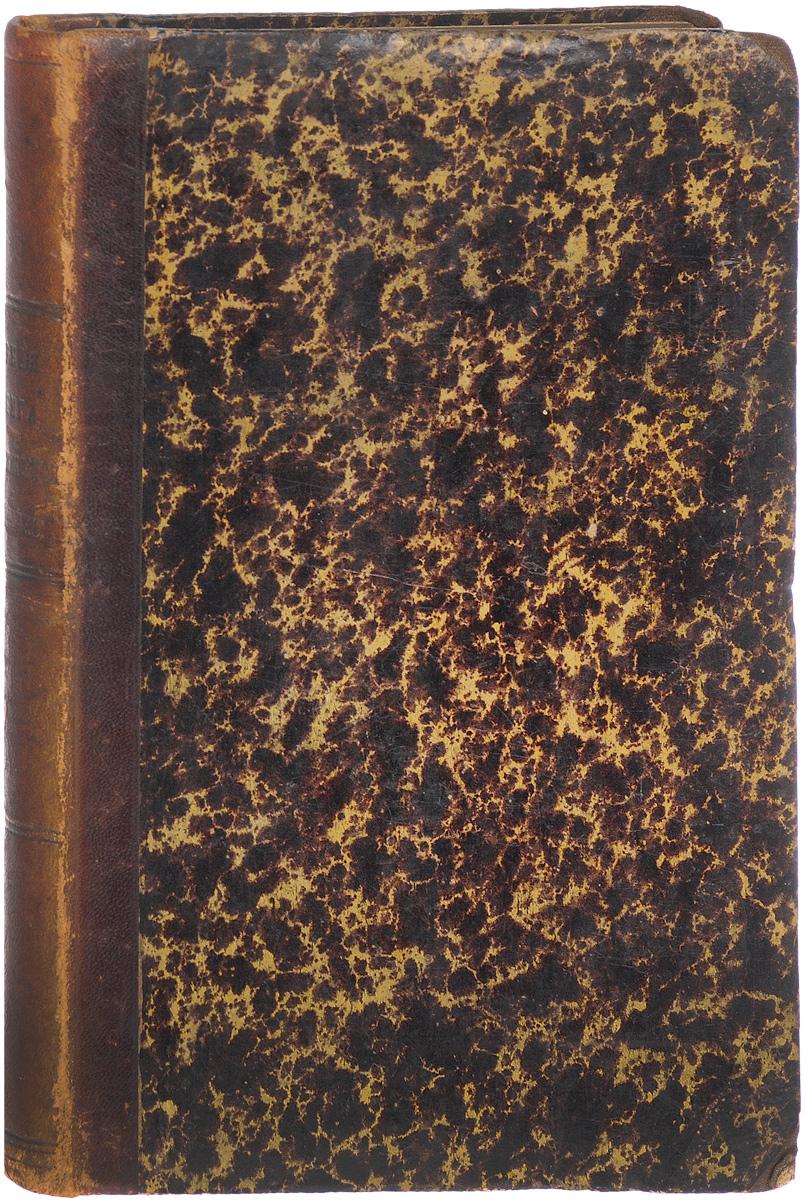 Черная книга Парижской коммуныPlant 051/20Санкт-Петербург, 1872 год. Типография Скарятина.Владельческий переплет.Сохранность хорошая.Из предисловия к изданию: Автор этой книги, очевидно, не имеющий ни литературного имени, ни претензии на литературную обработку того сырого материала, которым обладал, ограничивается лишь тем, что передает в самой безыскуственной форме один из любопытных эпизодов катастрофы, постигшей Францию, именно - деятельность парижской Коммуны.Конечно, пройдет еще не мало времени, когда явится обработанная история этого эпизода, и иначе не может быть; всякая же попытка изложить теперь, в связном рассказе события, столь недавно совершившиеся, и осветить их критическим взглядом, естественно, внушает к себе менее доверия, чем безыискуственный и беспристрастный сборник документов и других свидетельств о событиях.Именно такова предлагаемая книга; читатель не должен быть взыскателен к ее литературной стороне; но он ознакомится с общим характером Коммуны, с личными качествами ее деятелей, преимущественно по документам, которые говорят сами за себя. Рассказ же автора и его мнения имеют, конечно, весьма небольшое значение.Не подлежит вывозу за пределы Российской Федерации.