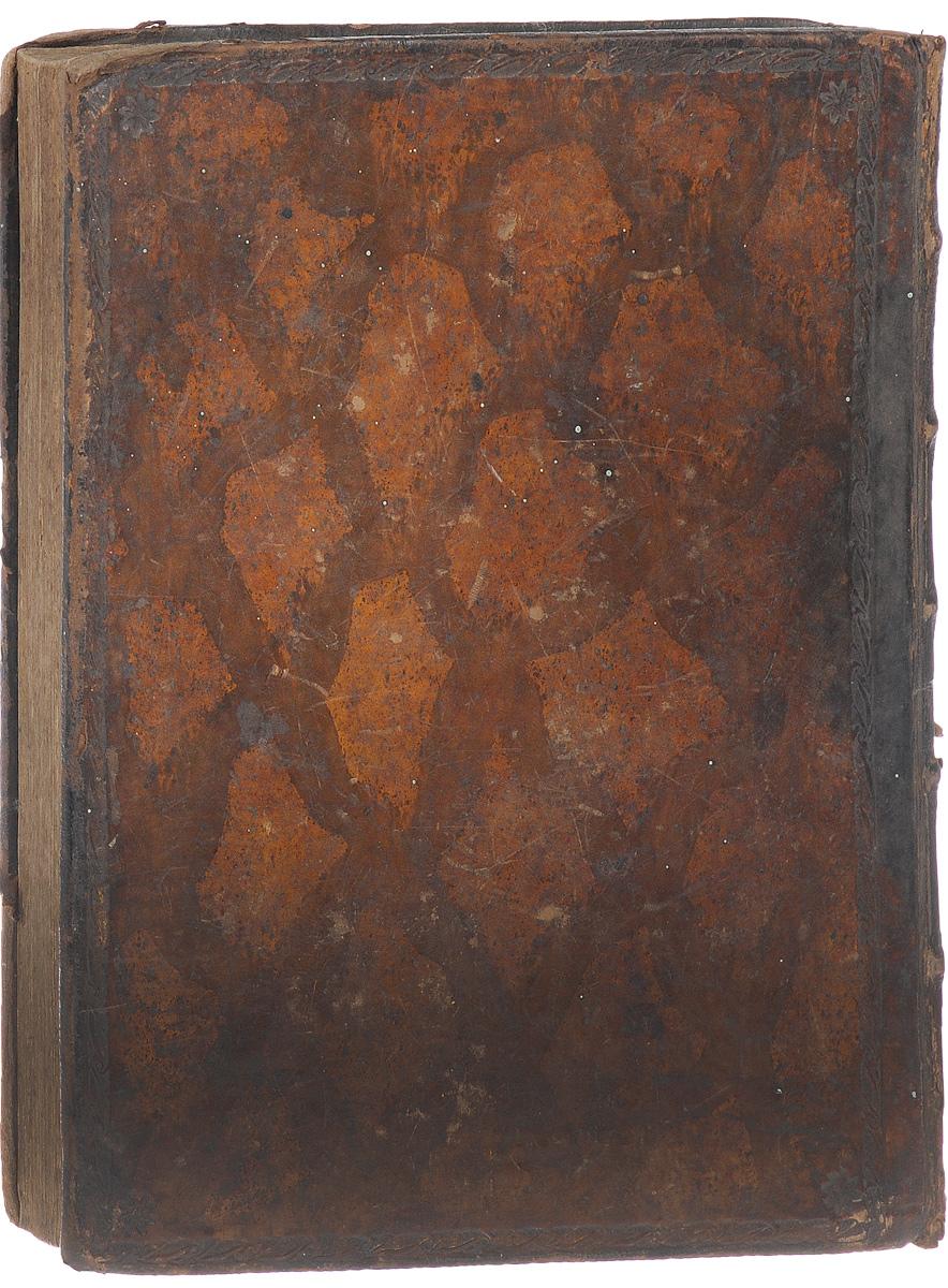 Мишнайот, т.е. Второзаконие. Часть IVUDC420382Вильно, 1857 год. Типография Р. М. Ромма.Владельческий переплет. Корешок бинтовой.Сохранность хорошая.Второзаконие - пятая книга Пятикнижия (Торы), Ветхого Завета и всей Библии. В еврейских источниках эта книга также называется Мишне Тора (букв. повторение Закона), поскольку представляет собой повторное изложение всех предыдущих книг. Книга носит характер длинной прощальной речи, обращённой Моисеем к израильтянам накануне их перехода через Иордан и завоевания Ханаана. В отличие от всех других книг Пятикнижия, Второзаконие, за исключением немногочисленных фрагментов и отдельных стихов, написана от первого лица.Содержание Второзакония сочетает три элемента: исторический, законодательный и назидательный; наиболее характерным и значительным для этой книги является последний, имеющий целью утвердить в сознании израильтян целый ряд нравственных и религиозных принципов, без которых не может сложиться и нормально функционировать государственный и общественный строй. Исторический элемент играет, в данном случае, вспомогательную роль, и все ссылки Моисея на историю преследуют исключительно дидактическую цель. Законодательный элемент служит лишь средством для распространения тех нравственно-религиозных принципов, которые являются существенной частью книги.Не подлежит вывозу за пределы Российской Федерации.