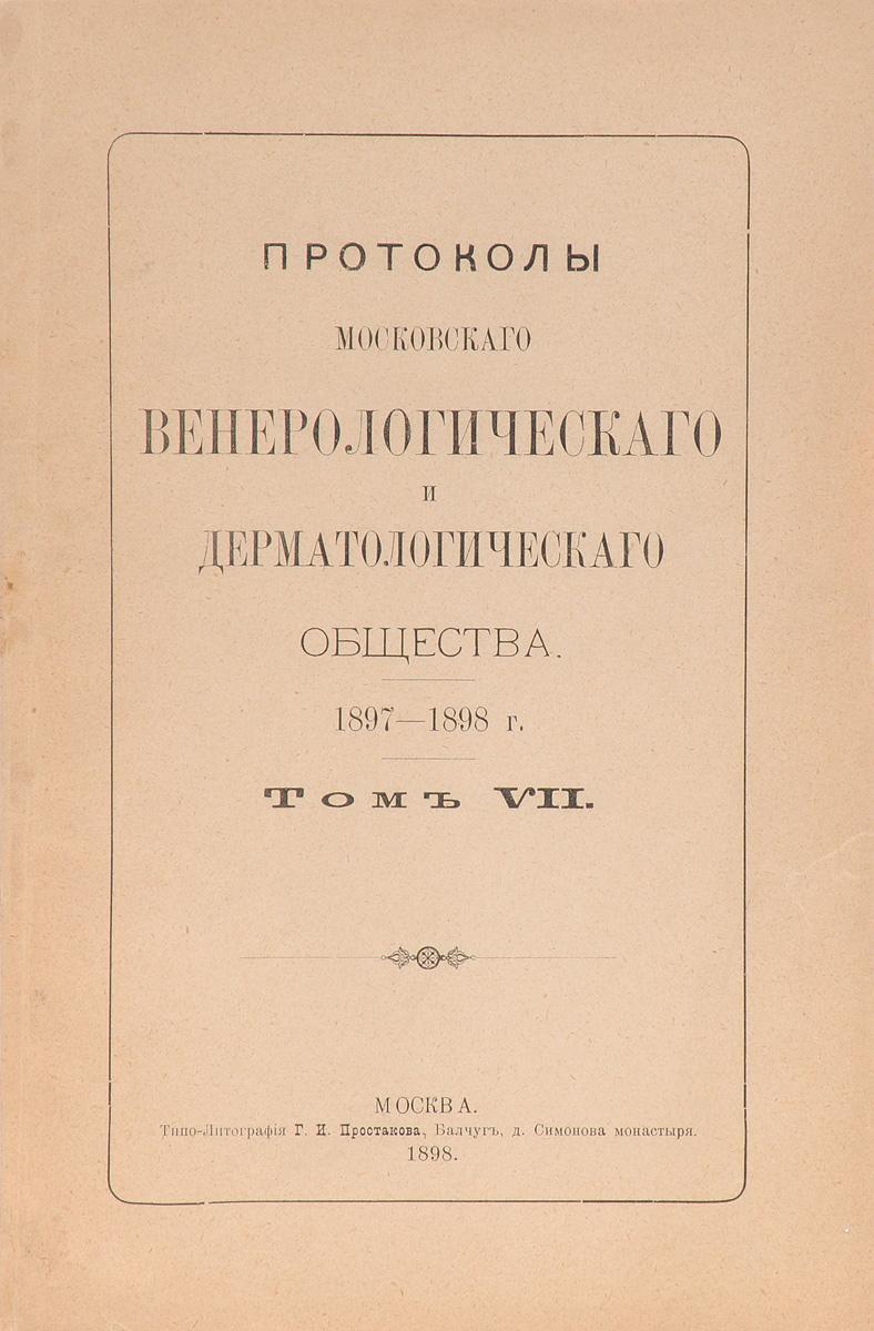 Протоколы Московского венерологического и дерматологического общества. 1897 - 98 г. Том VII