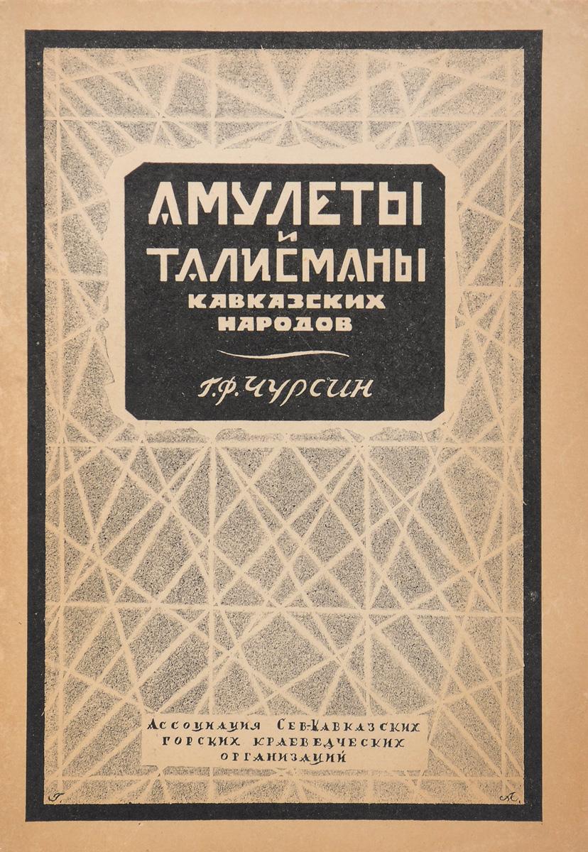 Амулеты и талисманы кавказских народов550194Прижизненное издание.Махачкала, 1929 год. Издание Ассоциации северо-кавказских горских краеведческих организаций.Типографская обложка.Сохранность хорошая.В виду скудости существующих этнографических собраний ограничиться при описании кавказских амулетов и талисманов теми материалами, которые имеются в музейных коллекциях, значило бы дать лишь крайне отрывочные и разрозненные сведения. Поэтому для настоящего краткого очерка автор решил использовать не только коллекции музея Грузии, но и разбросанные в многочисленных статьях по этнографии Кавказа сведения, могущие до некоторой степени заполнить пробелы, оставленные музейными материалами.Все это вместе взятое не дает, однако, возможности представить хоть сколько нибудь полную картину распространения амулетов и талисманов среди кавказских народов. Единственно, что автору казалось возможным сделать - это собрать имеющийся в его распоряжении материал и, сгруппировав его по определенным признакам, набросать общий очерк, который мог бы облегчить в будущем работу всестороннего изучения этого глубоко интересного явления, духовной культуры.