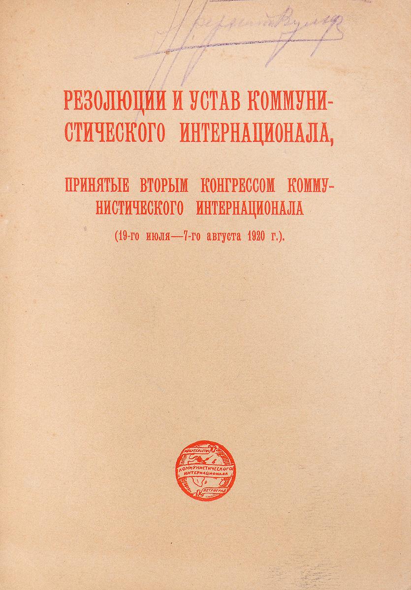 Резолюции и Устав Коммунистического Интернационала, принятые вторым конгрессом Коммунистического Интернационала (19-го июля - 7-го августа 1929 г.)X106Петроград, 1920 год. Издательство Коммунистического Интернационала.Оригинальная обложка.Сохранность хорошая.Второй конгресс Коммунистического интернационала проходил 19-го июля - 7-го августа 1920 года в Петрограде.На конгрессе был принят Устав Коминтерна, в котором были подтверждены цели и задачи мирового коммунистического движения, принятые на I конгрессе: свержение капитализма, установление диктатуры пролетариата и создание всемирной Советской республики. Коминтерн в нем рассматривался как единая международная партия с железной дисциплиной. В качестве условий вступления в Коминтерн были приняты ленинские Двадцать одно условие.