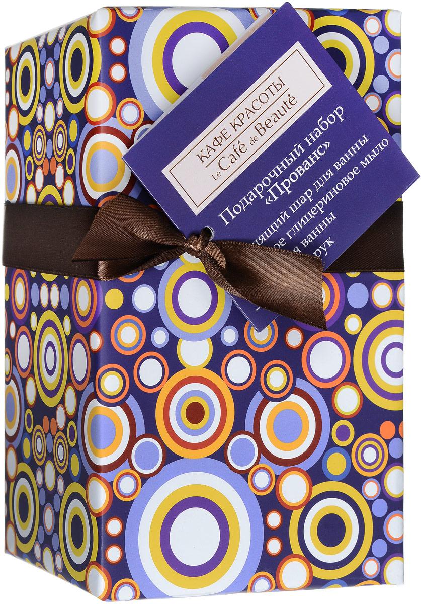 Кафе Красоты Подарочный набор: Прованс (Соль 200гр, мыло глицериновое 100гр, бурлящий шар 110гр, крем для рук 75мл)4620762089868Подарочный набор Кафе Красоты станет приятным и полезным презентом, который окажетт необходимый уход за кожей и будет радовать неповторимыми ароматами.В состав набора входят: - Твердое глицериновое мыло ручной работы,- Бурлящий шар для ванны,- Соль для ванн-Увлажняющий крем для рук
