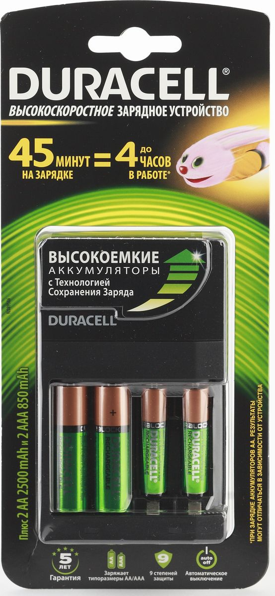 Зарядное устройство для аккумуляторов Duracell CEF1481546730Простое в использовании зарядное устройство Duracell CEF 14 предназначено для зарядкиникель-металлогидридных аккумуляторов. Заряжает аккумуляторы АА и ААА любой мощности. Четыре независимых канала позволяют заряжать 2 или 4 аккумулятора AA или AAA одновременно. В устройстве предусмотрена автоматическая защита от перегрузки и перегрева. Также эта модель оснащена функцией автоматического отключения зарядки.