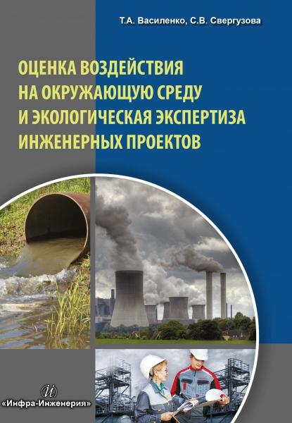 Оценка воздействия на окружающую среду и экологическая экспертиза инженерных проектов. Учебное пособие