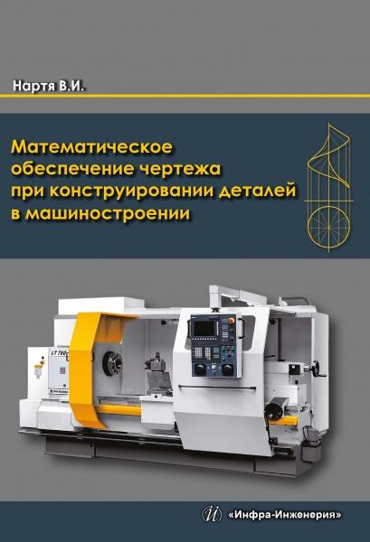 В. И. Нартя Математическое обеспечение чертежа при конструировании деталей в машиностроении