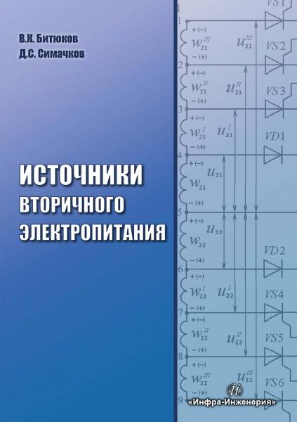 Источники вторичного электропитания. Учебник