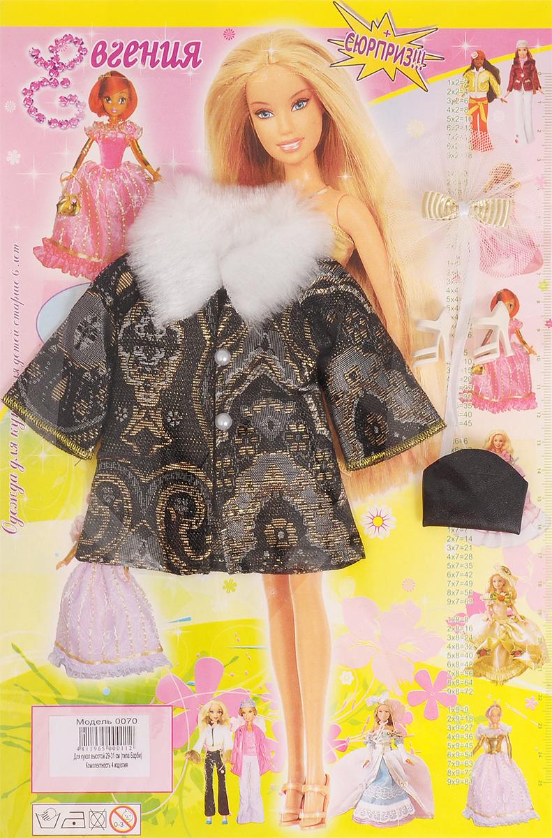 Евгения-Брест Одежда для кукол Пальто с меховым воротником цвет темно-серый золотистый одежда для кукол реборн купить
