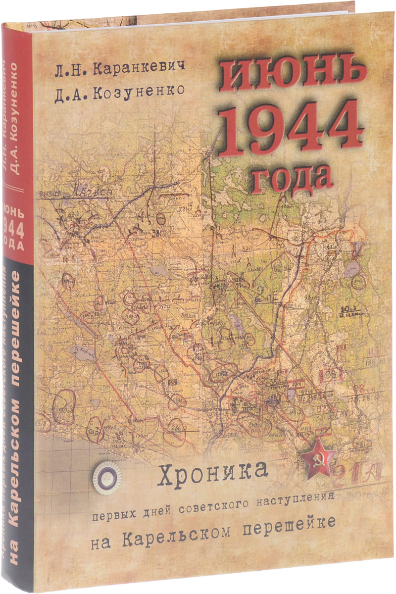 Обложка книги Июнь 1944 года. Хроника первых дней советского наступления на Карельском перешейке