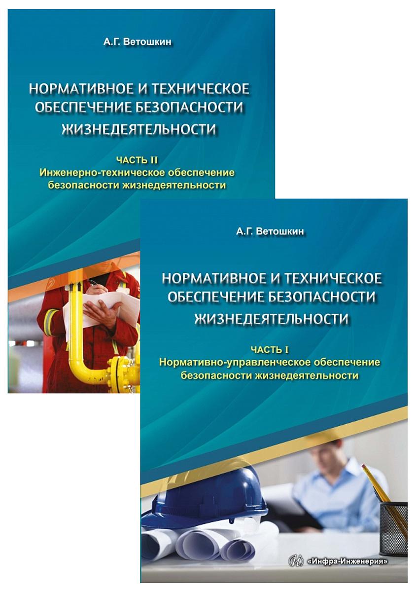 Нормативное и техническое обеспечение безопасности жизнедеятельности. Учебное пособие. В 2 частях (комплект)