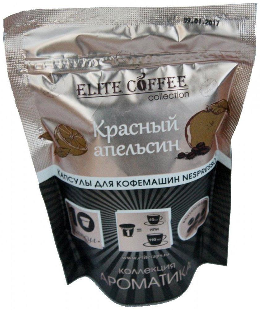 Elite Coffee Collection Красный апельсин Кофе в капсулах, 10 шт платье alyssa coffee