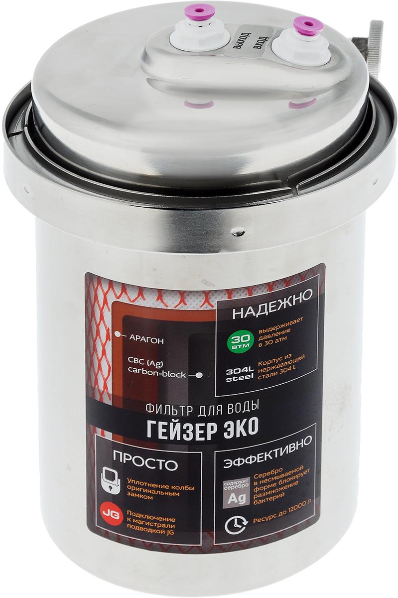 Одноколбовый фильтр для жесткой воды Гейзер Эко18053Одноступенчатый фильтр для очистки воды. Фильтр Гейзер ЭКО разработан для регионов с низким и средним уровнем минерализации воды. В фильтре используется композиционный картридж Арагон 3 ЭКО, состоящий из предфильтра, материала Арагон и высококачественного кокосового угля. Очищает воду от нерастворимых примесей, железа, органических соединений ихлора. Нормализует жесткость воды.Корпус фильтра выполнен из пищевой нержавеющей стали. Хомутовое соединение фильтра обеспечивает легкую замену картриджа. Прост в установке и обслуживании. Важным свойством является самоидикация – фильтр сам подскажет, когда пришло время менять картриджи (уменьшение напора в кране для чистой воды). Состав картриджей фильтра: Арагон Эко. Ресурс 12000 литров. Назначение картриджей: Картридж Арагон Эко очищает от: Частица размером > 0,1 мкр. на 100%. Тяжелые и радиоактивные металлы (свинец, кадмий, медь, стронций-90, цезий) до 95%. Хлор до 100%. Пестициды до 92%. Железо до 95% (при концентрации не более 2 мг. на литр). Алюминий до 97%. Нефтепродукты до 90%. Бактерии и вирусы до 100%. Дополнительная информация: Фильтр укомплектован краном №6. В комплекте есть все необходимое для подключения. Докупать ни чего не нужно. 100% защита от бактерий и вирусов. Гарантия 3 года.Срок службы 10 лет. Затраты на замену картриджей в 1,5-2 раза меньше чем у конкурентов.