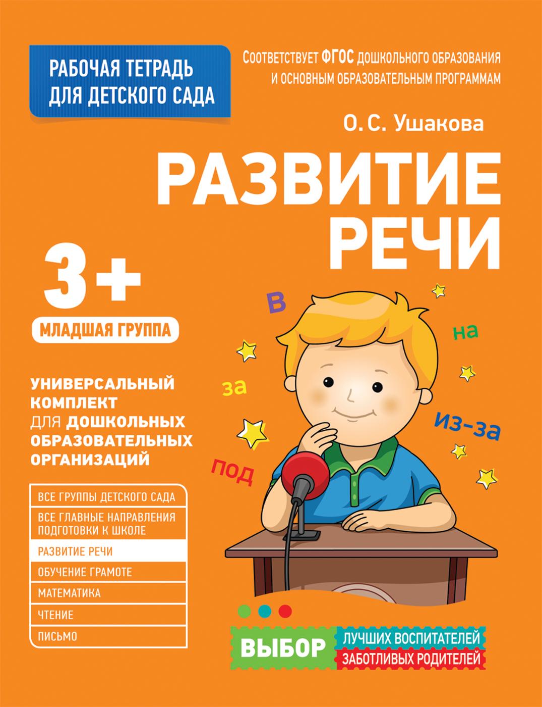 Для детского сада. Развитие речи. Младшая группа. Рабочая тетрадь