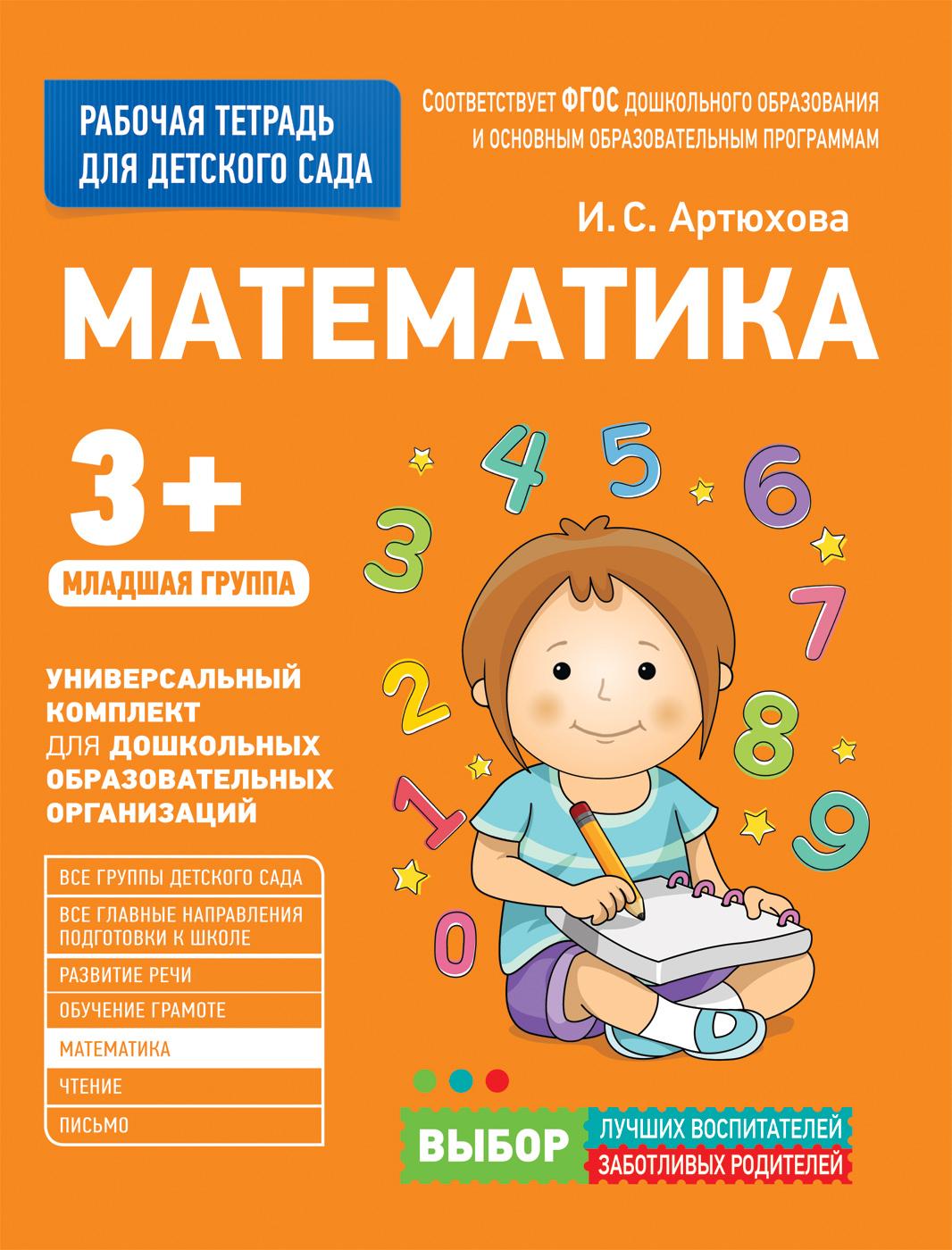 Артюхова И. С. Для детского сада. Математика. Младшая группа. Рабочая тетрадь
