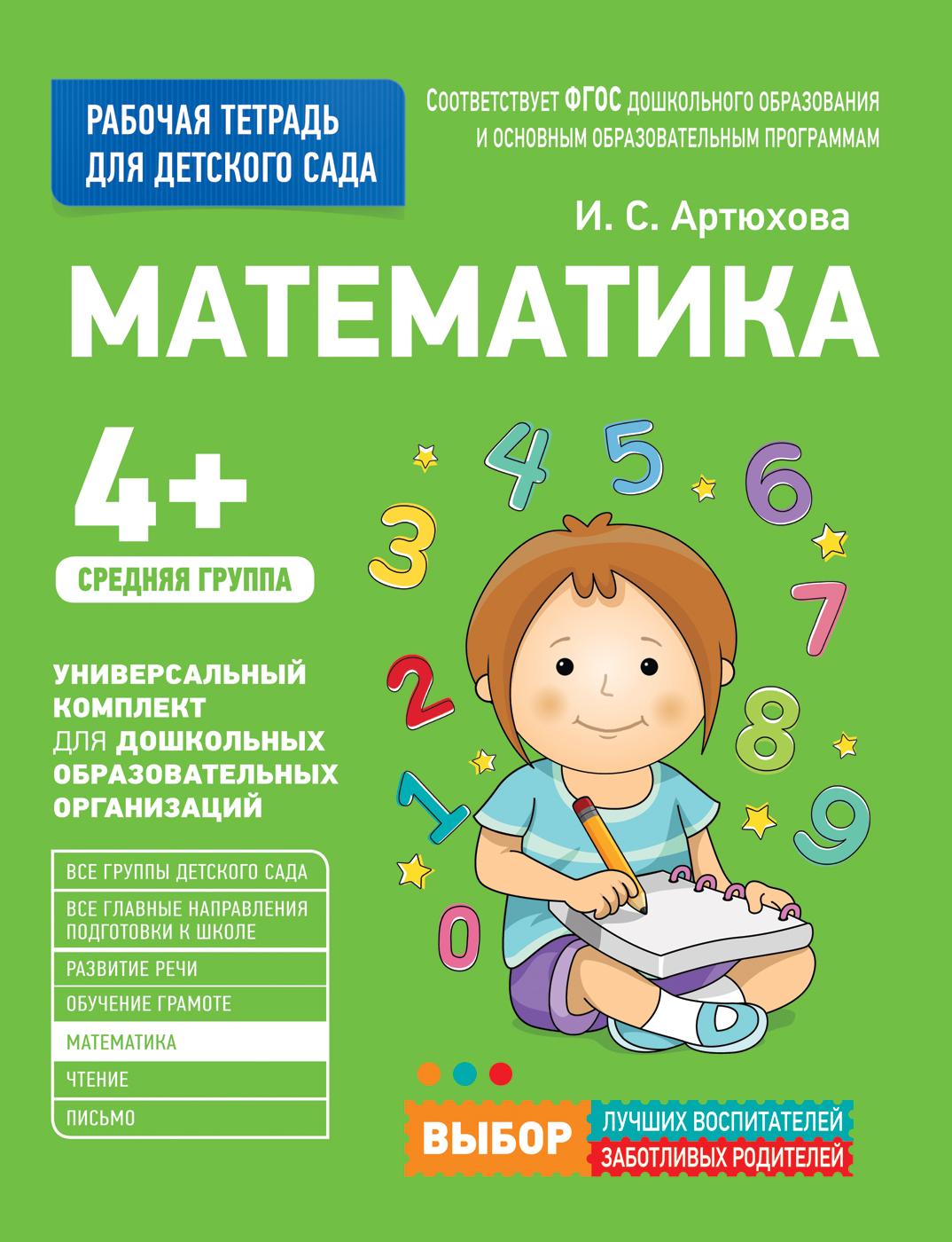 Для детского сада. Математика. Средняя группа. Рабочая тетрадь