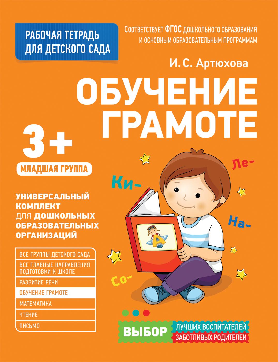 Для детского сада. Обучение грамоте. Младшая группа. Рабочая тетрадь