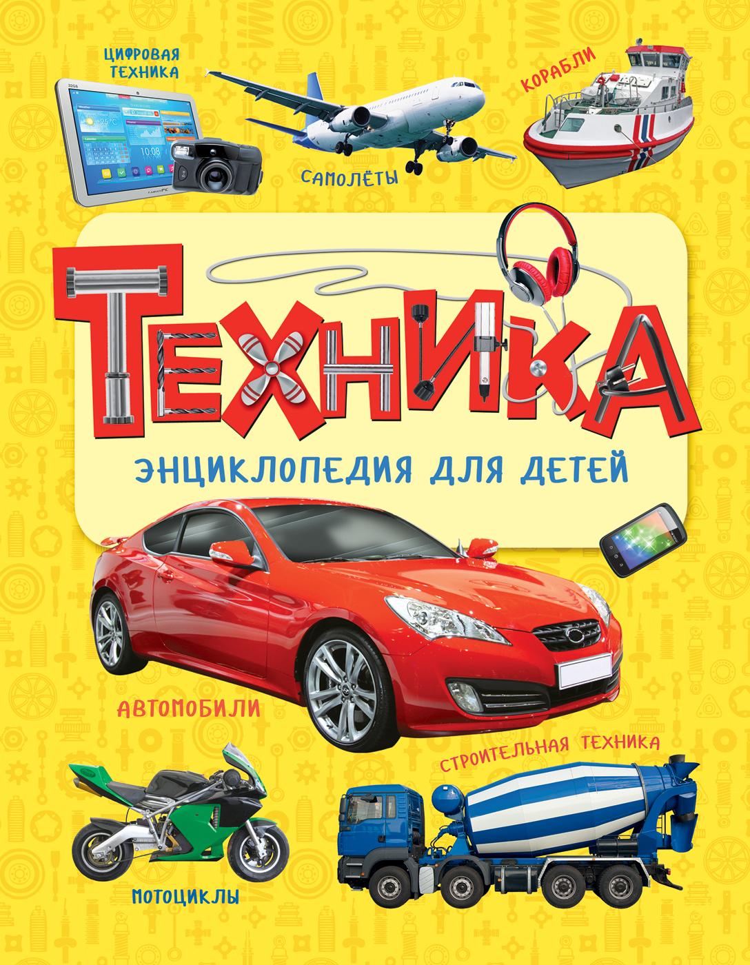 Л. В. Клюшник Техника. Энциклопедия для детей какие колонки для машины