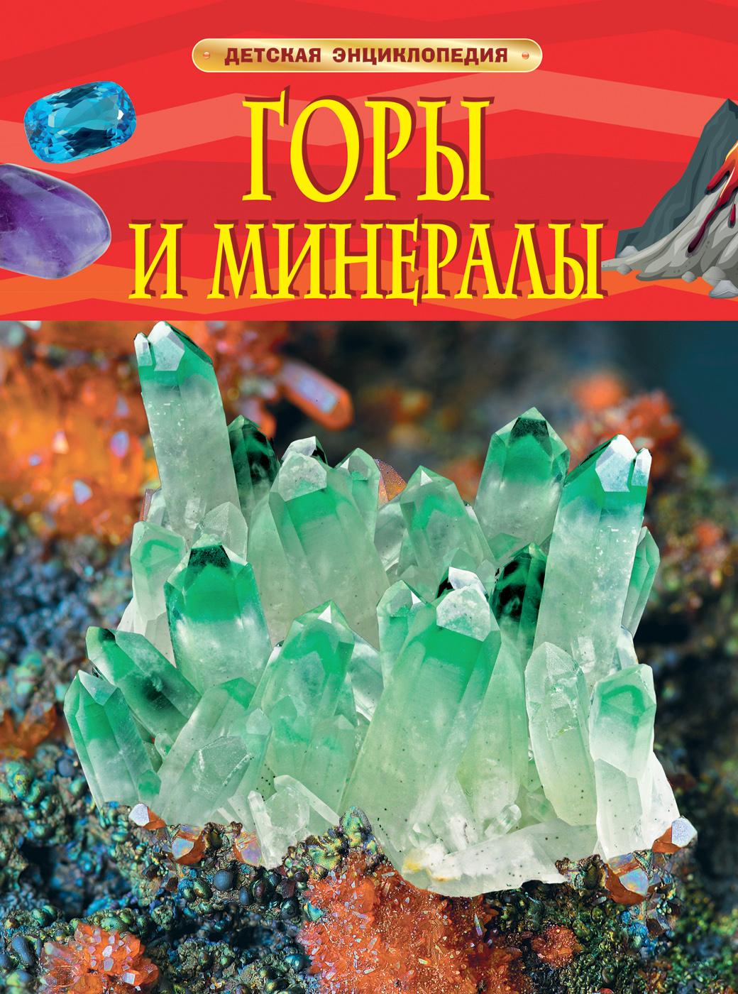 Кертис Н. Горы и минералы. Детская энциклопедия минералы камни для хендмейда купить киев
