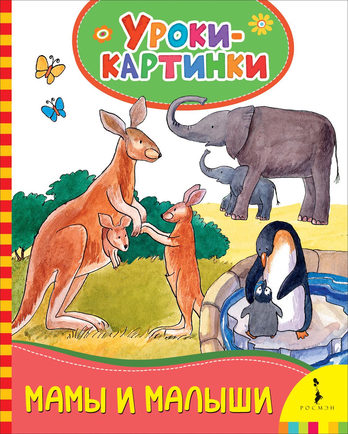 Е. К. Мазанова Мамы и малыши. Уроки-картинки картрайт п кирпичная кладка уроки мастера