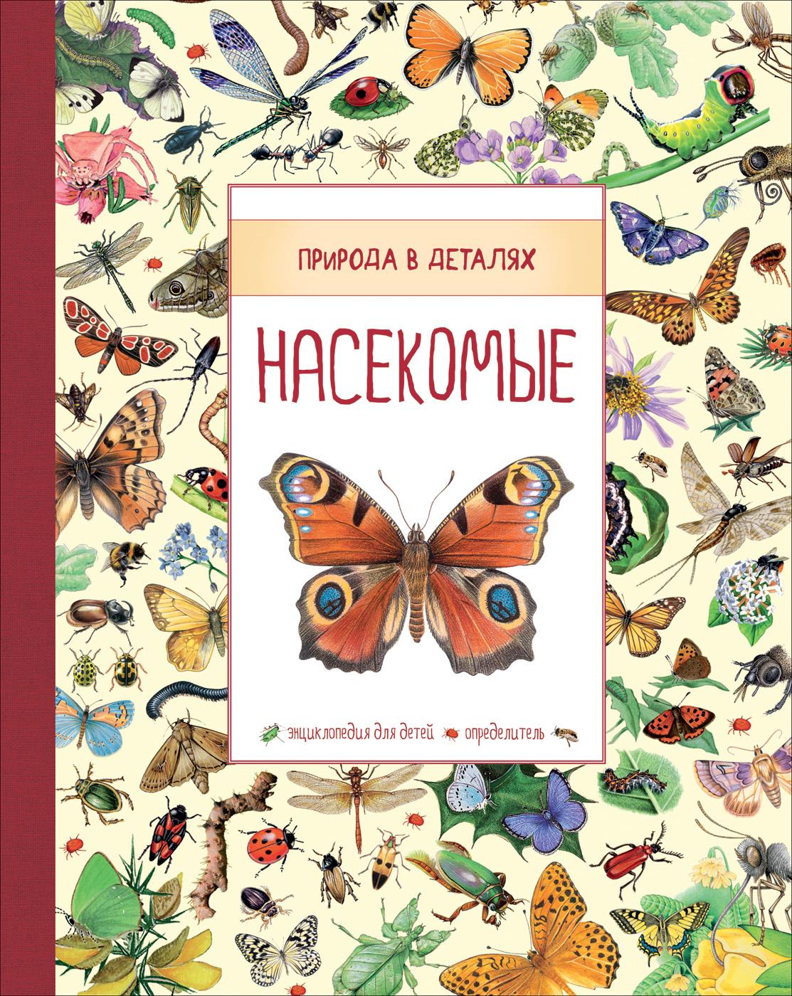 Р. Ферт, Л. Стоуэлл Насекомые журнал насекомые и их знакомые 80