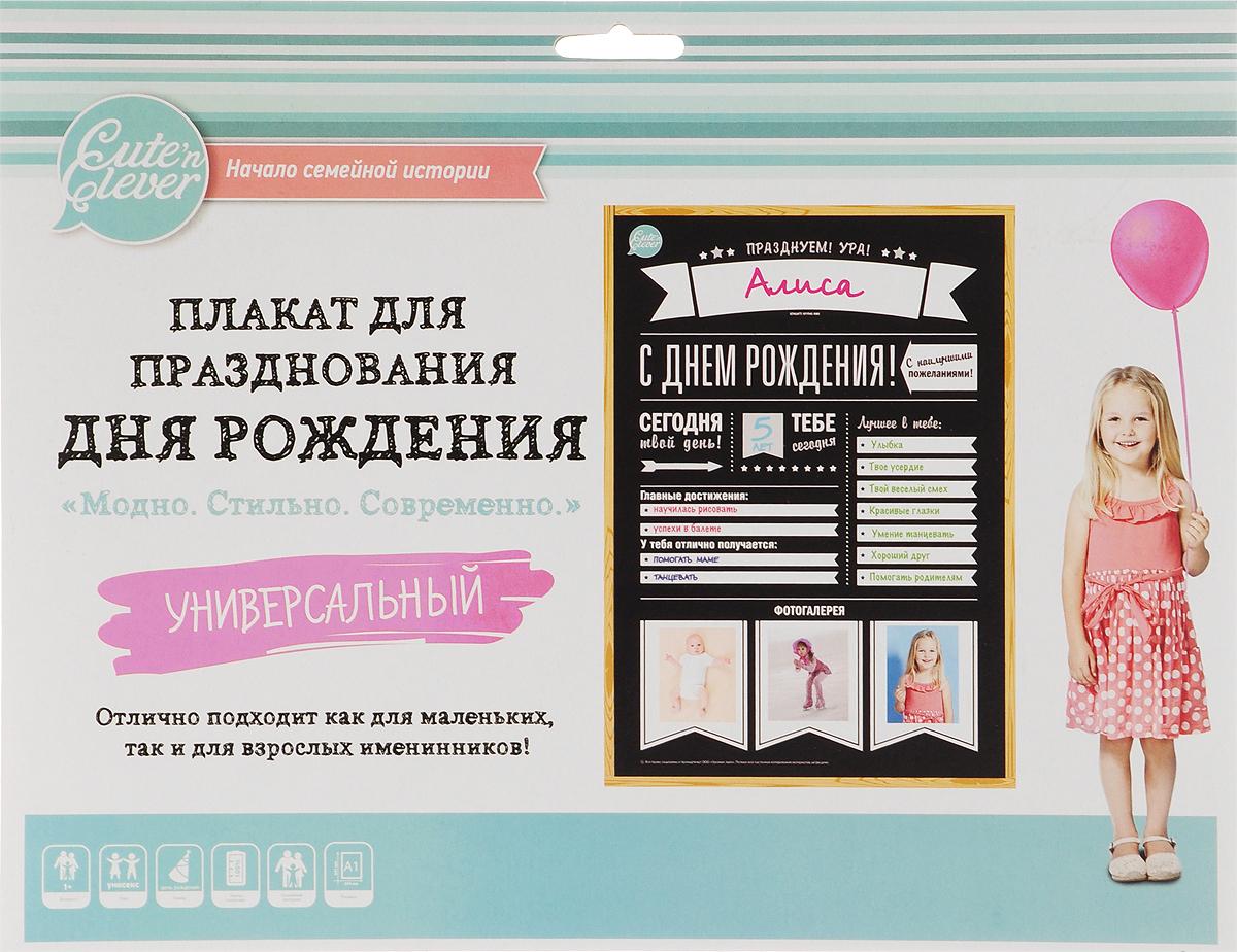 Cute'n Clever Плакат День рождения Модно Стильно Современно -  Украшения для интерьера