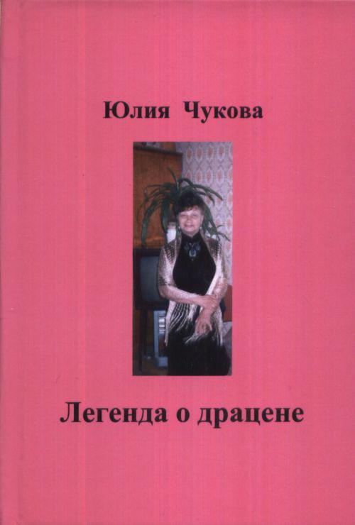 Юлия Чукова Легенда о драцене юлия романенкова маньеризм в искусстве европы xvi века