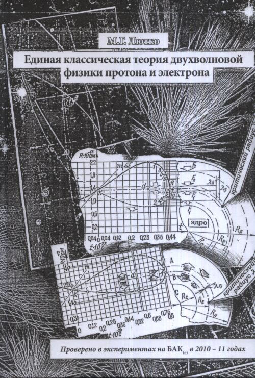 М. Г. Лютко Единая классическая теория двухволновой физики протона и электрона айгнер м комбинаторная теория