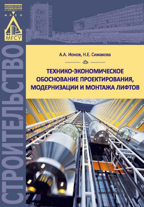 А. А. Ионов Технико-экономическое обоснование проектирования, модернизации и монтажа лифтов